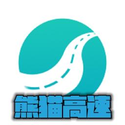 熊猫高速appv1.0 安卓最新版