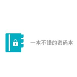 密码本子最新版appv1.1.3安卓版