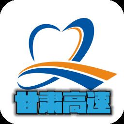 甘肃高速手机版v1.3.8安卓版