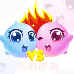 泡泡游戏官方版appv1.0安卓版