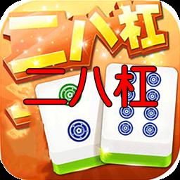 二八杠玩法教学app1.6 安卓版