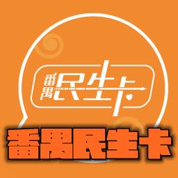 番禺民生卡appv1.2.5安卓版