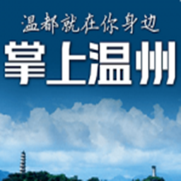掌上温州官网版appv3.3.9安卓版