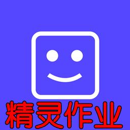 精灵作业最新版10.0 安卓版