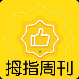 拇指周刊app1.1.2 安卓版