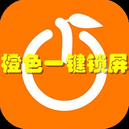 橙色一键锁屏(快速锁屏)app2.4.2 安卓手机版