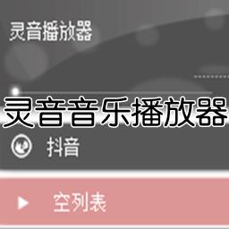 灵音免费播放器v1.0 安卓版