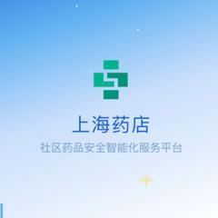 上海药店(药店信息查询)1.1.4安卓版