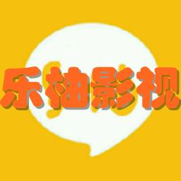 乐柚影视聚合播放app0.0.1 安卓手机版
