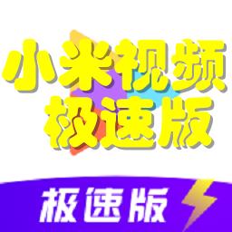 小米视频极速版(聚合视频)1.0 安卓版