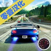 街头赛车1.7.1壹零汉化版