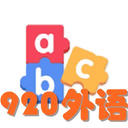 920外�Z�W�手�C版1.0 安卓版