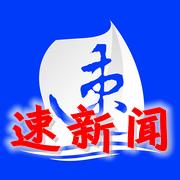速新闻(宿迁本地新闻)5.1最新版