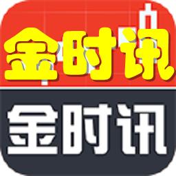 金时讯(炒股神器)手机版1.0 安卓版