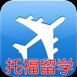 托福留学app1.0.2 安卓版