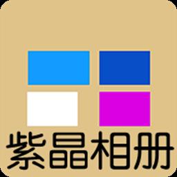 紫晶相册app1.1.1 安卓版
