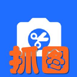 抓图(图片采集水印添加)app1.0 安卓手机版
