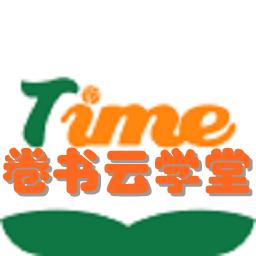 卷书云学堂(智慧教育)1.0 安卓版