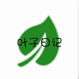 叶子日记记事本appv1.0.0安卓版