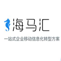 海马汇办公官方版appv4.4.2安卓版