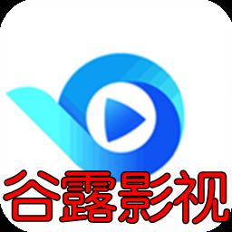 谷露影视无广告app1.0 安卓版
