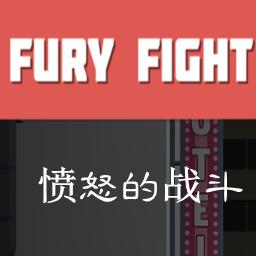 愤怒的战斗(Fury Flight)最新版v33.56安卓版