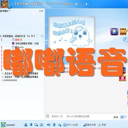 嘟嘟语音3.2.72 最新版