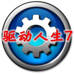 驱动人生77.1.18.58最新版