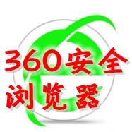 360安全浏览器10.0正式版
