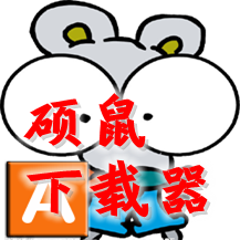 �T鼠FLV��l下�d器0.4.8.1正式版