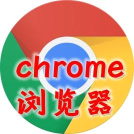 谷歌Chrome浏览器62.0.3202.84最新版