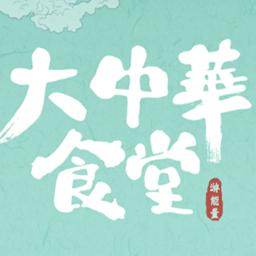 大中华食堂内购破解版v1.2.3安卓版