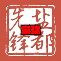 盐都先锋党建appv1.6.5安卓版