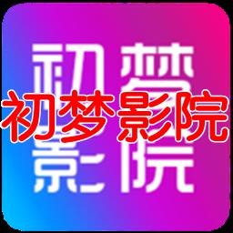 初梦影院app2.0.2 安卓版