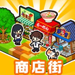 箱庭商店街放置游戏1.0 安卓版