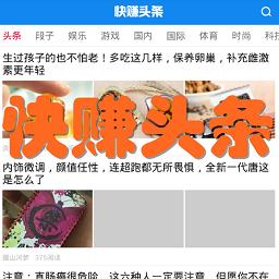 快赚头条(领百万红包)app1.0.1 安卓手机版