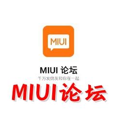 MIUI论坛(小米官方论坛)3.0.4安卓手机版