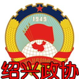 绍兴政协手机版app