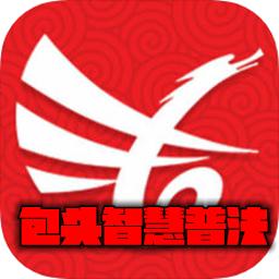 包�^智慧普法appv1.0.6安卓版