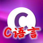 C语言中文手册(C语言教程)chm汉化版