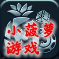 小菠萝游戏(万人棋牌竞技手游)1.0安卓版
