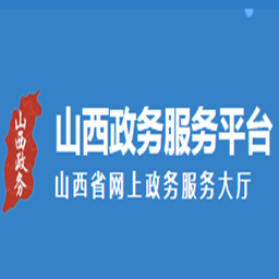山西政务服务网appv1.0.0安卓版