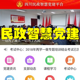 四川民政智慧党建(学习考试)1.0.3 安卓版