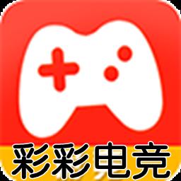彩彩电竞app5.5 安卓版