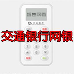 交通银行网银官方版2.2 绿色版