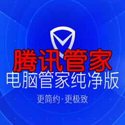 ��X管家企�Z守�o版2018.11.12 ��舭�