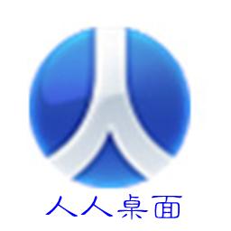 人人桌面2019官网下载v5.0.0.1官方版