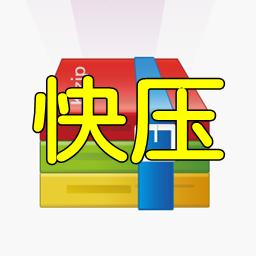快�汗俜阶钚掳婵�舳�2.9.2.5 ��X版
