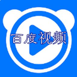 百度��l2018官方版2.5.0.19