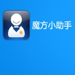 魔方小助手(魔方软件)绿色版v3.20